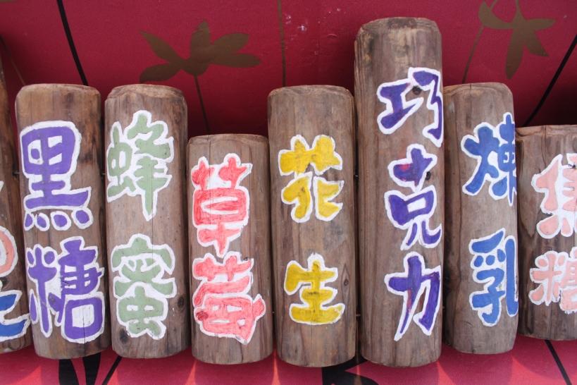 Wooden market trinkets in Taiwan.